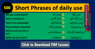 Short Phrases of daily use with Urdu Translation PDF, Short Phrases in Urdu, Spoken English Sentences, Short Sentences and phrases, Basic Sentences, English conversation in Urdu