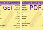 Spoken English Sentences with Urdu / Hindi Translation