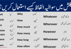 Wh Question Words with Urdu Translation 15 Question Words in Urdu sentences of daily use for speaking practice. Wh family question with meanings in Urdu words are often used to make or ask question. Here in this lesson you can learn 15 wh question words with their usage and Urdu translation example sentences, Question words in Urdu, Wh Question words, Use of when, Use of where, Use of how, Use of which, Use of whose, Use of whom, Use of what, Use of whatever, Use of wherever, Use of whatsoever, whichever, Use of whoever
