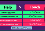 Use of Touch with Urdu translation / Examples sentences of daily use for speaking practice. Learn Help and Touch with English to Urdu sentences of daily use. Basic English grammar, Use of conjunctions, Use of touch, Use of help, Expressions, Structures