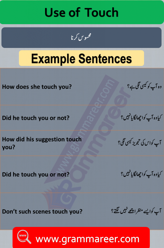 Use of touch in Urdu, Expressions, Structures, Basic grammar lessons, use of conjunctions