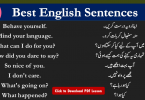 200 Best English Sentences with Urdu translation PDF, Spoken English Sentences in Urdu, Spoken English course in Pakistan, English Books in Urdu, English grammar Books in Urdu, English Vocabulary Books in Urdu, Spoken English lesson