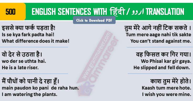 English Sentences with Hindi Translation Daily Used   500