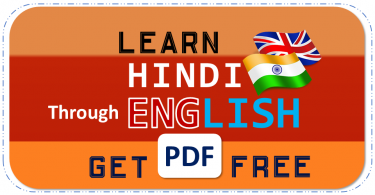 Learn Hindi through English Free PDF Book ,Get Learn Hindi PDF for Free , spoken English through Hindi full course, spoken Hindi through English PDF books free download