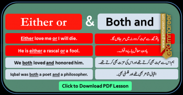 EITHER OR and BOTH AND with Urdu Explanation and Sentences of daily use for speaking practice. Learn use of Either or and Both and with English to Urdu translation example sentences of daily use.