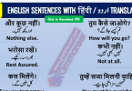 Hindi to English sentences translation practice, Hindi to English sentences for practice, daily use English sentence with Hindi meaning, daily use sentence Hindi to English, English to Hindi conversation sentences, English phrases with Hindi meaning, Hindi to English sentences PDF, Hindi to English sentence translation books Free Download, Hindi sentences with English meaning, English Hindi Books Download Free, English Speaking Books in Hindi PDF Free Download, English Speaking Books in Hindi Download Free, English Vocabulary in Hindi with PDF, Spoken English Books in Hindi Download Free, Hindi through English Download Free PDF, English to Hindi Spoken English Course Download Free PDF