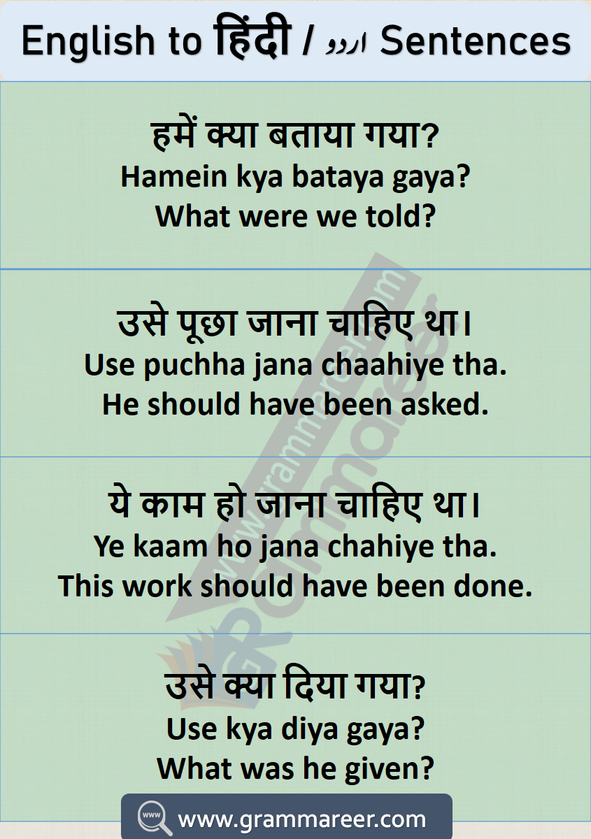 Hindi to English Sentences and Phrases for Spoken English conversation with PDF. Learn 500 Daily Use Hindi to English sentences examples with Translation which are commonly used in different everyday situations. The Sentences are given with English, Roman Hindi and Hindi translation.