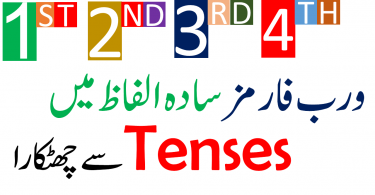 Tenses in Urdu with Examples Learn 12 Tenses in Urdu PDF, present indefinite tense, present continuous tense, present perfect tense, present perfect continuous tense, Past indefinite tense, Past continuous tense, Past perfect tense, Past perfect continuous tense, Future indefinite tense, Future continuous tense, Verbs forms usage with Examples, Use of First form of Verb, Use of Second form of Verb, Use of Third form of Verb, Use of ing form of verb