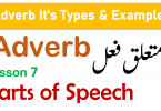 What is Adverb and meaning of adverb in Urdu Learn Types of Adverb in Urdu with Examples Download Parts of Speech in Urdu PDF Common kinds of adverb in Urdu,adverbof time in Urdu, Adverb of manner in Urdu, adverblecture in Urdu, adverbdefinition and examples in Urdu