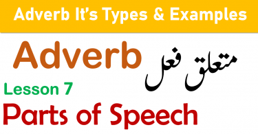 What is Adverb and meaning of adverb in Urdu Learn Types of Adverb in Urdu with Examples Download Parts of Speech in Urdu PDF Common kinds of adverb in Urdu, adverb of time in Urdu, Adverb of manner in Urdu, adverb lecture in Urdu, adverb definition and examples in Urdu