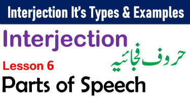 What is Interjection and Types of interjection with Examples in Urdu Learn Parts of Speech in Urdu PDF Book Free. Interjections for Joy, Interjections for Grief / Pain, Interjections for Surprise, Interjections for Greeting With Urdu translation