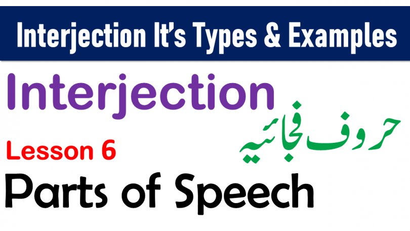 What is Interjection and Types of interjection with Examples in Urdu Learn Parts of Speech in Urdu PDF Book Free. Interjections for Joy,Interjections for Grief / Pain, Interjections for Surprise, Interjections for Greeting With Urdu translation