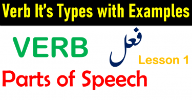 Verb Definition | Types of Verb with Examples in Urdu