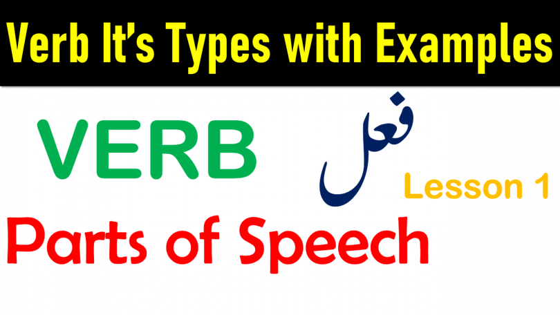 What is a Verb & Types of Verb with Examples in Urdu and Hindi Translation Learn Parts of Speech in Urdu and Hindi, Verb Definition and Examples, Verbs List with Meanings, Verb meaning in Urdu with Examples
