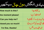 English Conversation For Beginners with Hindi & Urdu Translation For Spoken English Learn daily English conversation sentences and Phrases with Urdu and Hindi Translation. Conversation dialogues & English speaking conversation, English conversation for kids