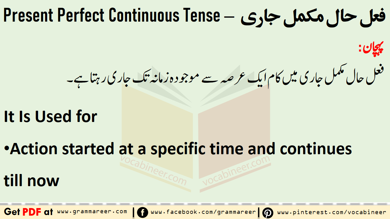 Present Perfect Continuous Tense in Urdu & Hindi with Examples & PDF Learn Present perfect Continuous tense in Urdu with examples sentences, uses and PDF Tenses in Urdu Tenses in Hindi Learn 12 Tenses in Urdu PDF English tenses table in Urdu PDF learn English verb tenses in Urdu