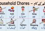 Household Chores Vocabulary List in English with Urdu download PDF Book learn useful daily household verbs and chores with example sentence and meanings with Urdu / Hindi.