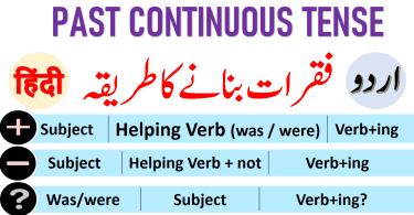 Past Continuous Tense in Urdu with Examples and PDF Learn Past Continuous tense in Urdu with examples sentences, uses and PDF Tenses in Urdu Tenses in Hindi Learn 12 Tenses in Urdu PDF English tenses table in Urdu PDF learn English verb tenses in Urdu