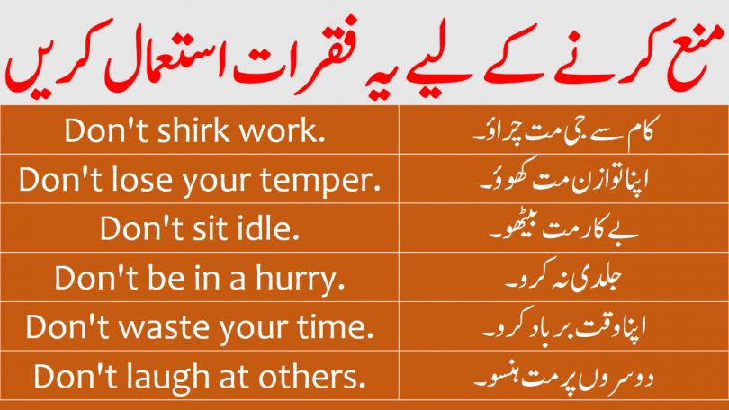 Do Not Sentences Examples with Urdu Translation learn useful English sentences with Do Not in Urdu and Hindi translation for improving your English speaking skills.
