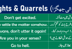 Sentences about Fights & Quarrels with Urdu learn English sentences for quarrels and fights with Urdu and Hindi translation for improving your English speaking skills.