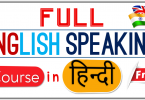 Free English Speaking Course in Hindi Download PDF