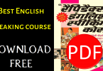 rapidex English speaking book PDF free, rapidex English speaking course book PDF in Hindi download PDF, rapidex Hindi speaking course PDF free download, Spoken English course in Hindi PDF, spoken English through Hindi full course PDF, English speaking book PDF in Hindi, best spoken English book in Hindi PDF