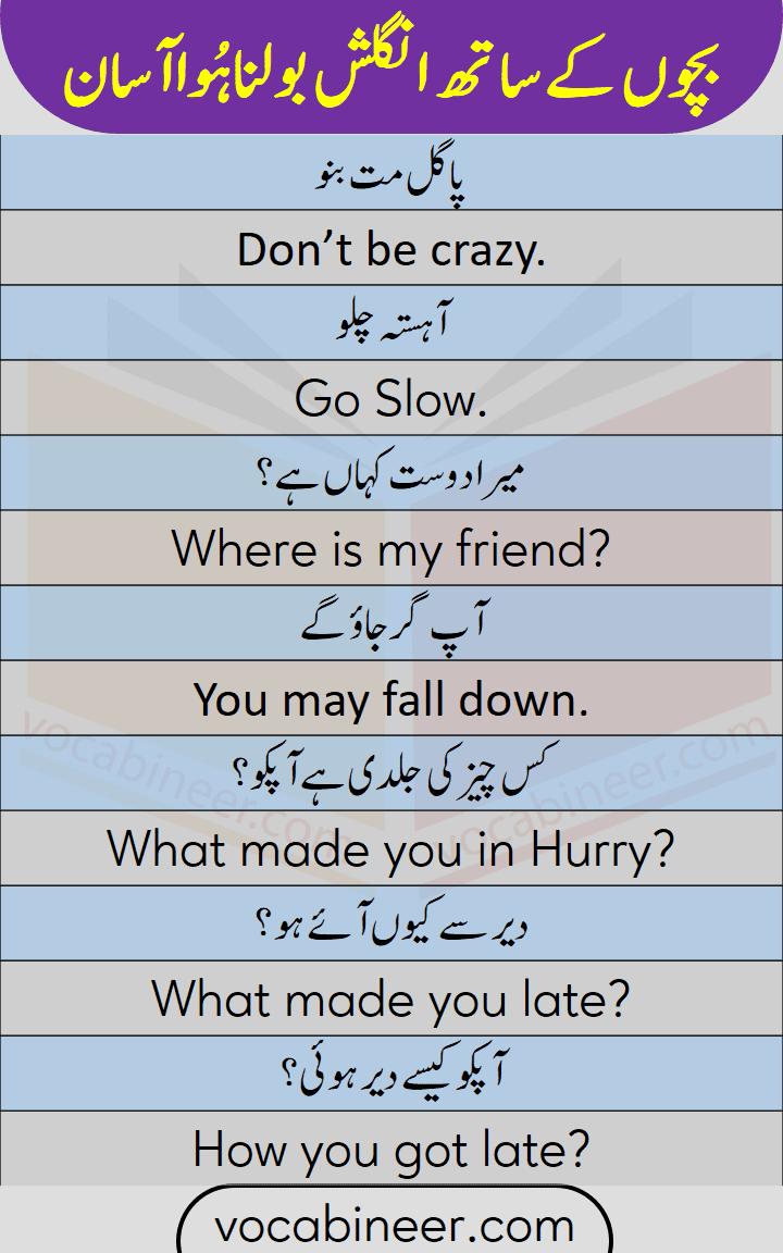 Children English in Urdu