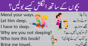 Sentences to Speak English at Home with Children in Urdu learn how to speak English with kids daily English conversation sentences for children with Urdu and Hindi translation.