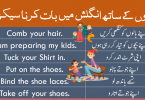 100 English Sentences for Parents to Speak with Kids in Urdu and Hindi learn common English sentences conversation to speak at home with your kids and children with their Hindi and Urdu translation.