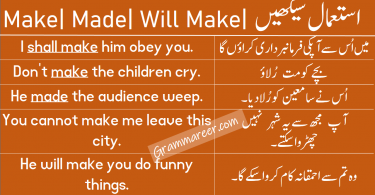 Make, Made, Shall Make, Will Make in Urdu examples sentences of daily use for practice. Use of make, Use of made, Use of shall make, Use of will make, English Grammar Lessons in Urdu, English Grammar PDF, Download English Grammar in Urdu