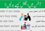 English Sentences for Daily Use in Office with Urdu learn common business English sentences with their Urdu and Hindi translation for improving your English speaking skills.