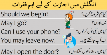 Asking and Giving Permission in English with Urdu and Hindi translation learn useful sentences to give and take permission in English with their Hindi and Urdu translation for improving your English speaking skills.