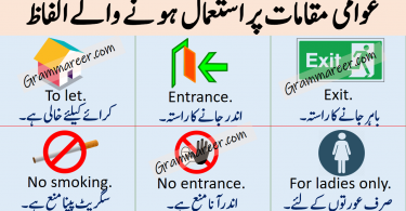 Public Signs and Symbols with Urdu and Hindi Meanings learn different signs and symbols in public places with pictures for speaking English fast.