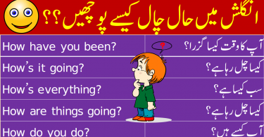 Other Ways to Say How Are You ( ہال چال ) in English with Urdu learn different ways to ask someone how is he in English with Urdu translation.