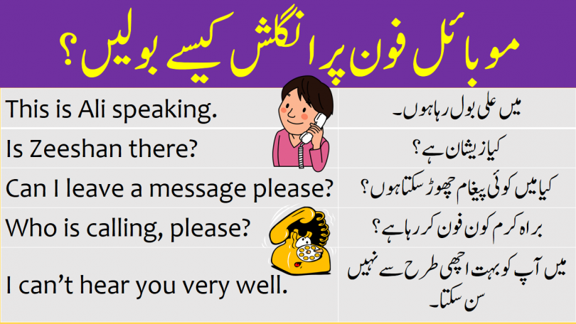 Phone Conversation Sentences in English with Urdu learn how to talk on mobile phone in English telephone conversation in office important English sentences to talk on mobile phone.