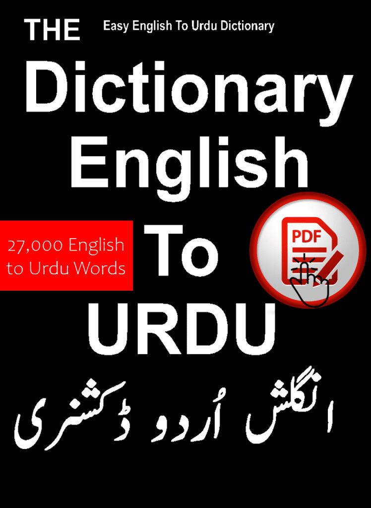 Urdu to English Dictionary Free Download PDF get offline dictionary of English to Urdu