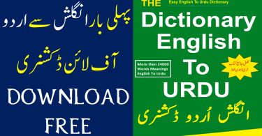 Urdu to English Dictionary Free Download PDF get offline dictionary of English to Urdu contains more than 27,000 English words with their Urdu meanings for improving your English vocabulary and speaking skills.