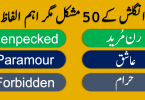 50 Most Commonly Used English Words with Urdu Meanings learn daily used important English vocabulary words with their Urdu meanings also watch video lesson for improving your English vocabulary skills. These words are very important in daily life use and are very important for improving English vocabulary and English speaking.