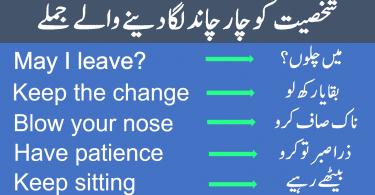 65 Personality Development Sentences with Urdu Translation