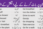 Daily Routine Action Verbs With Urdu Meanings