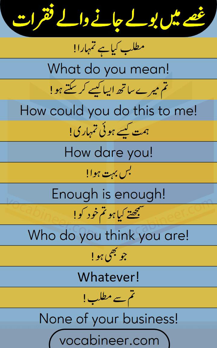 English to Urdu sentences translation for daily use