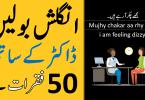 Speak English with doctors sentences English speaking at hospital sentences with urdu and hindi