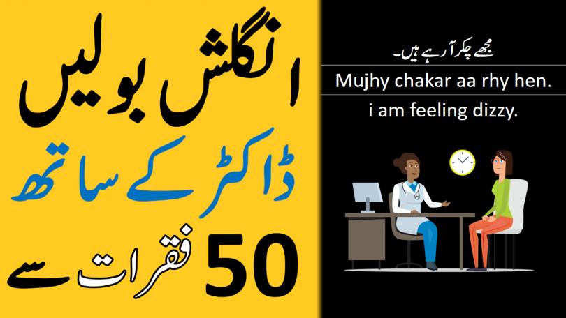 Speak English with doctors sentences English speaking at hospital sentences with urdu and hindi