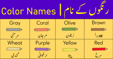 Color Names | List of Colours in English with Urdu Meanings