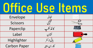 Office Supplies | List of Stationery Items with Urdu Meanings
