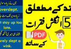 English Sentences to Talk About Sleep with Urdu and Hindi Translation