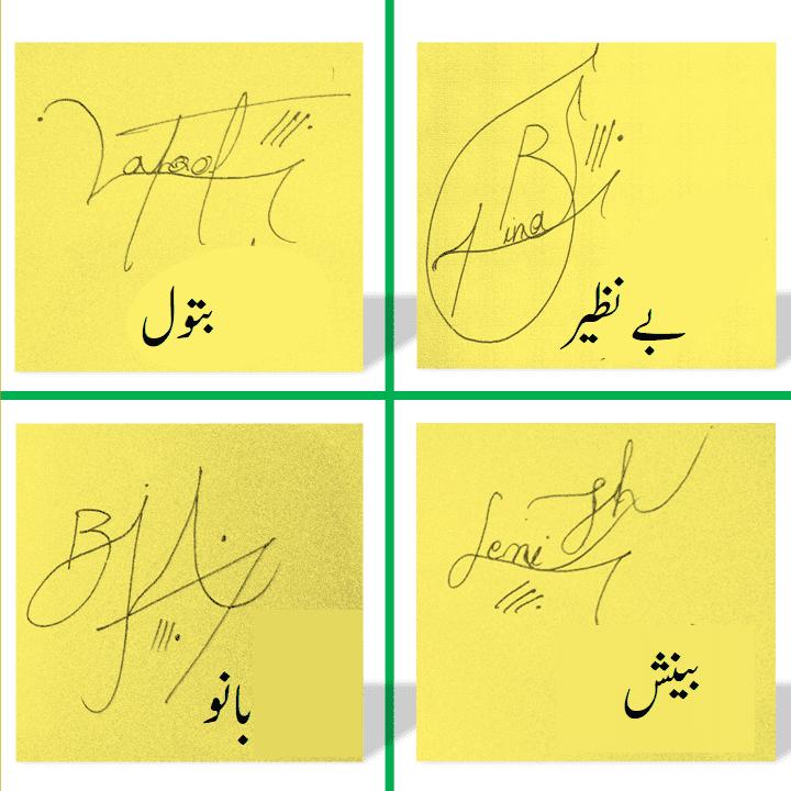 Batool, Be nazeer, baano, beenish handwritten signature