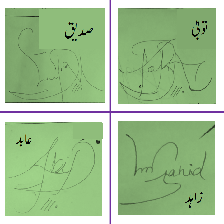 Saqeeq, Tooba, Aabid, Zahid name signature