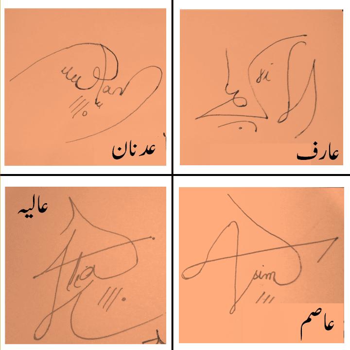 Adnan, Arif, Aliya, Asim name siganture