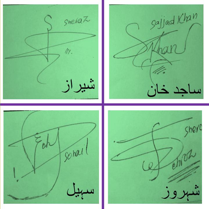 Sheeraz, Sajid khan, Sohail, Shehroz name signature